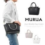 レディスファッション「MURUA」のメルマガ・マーケティング
