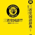 阪神タイガース辞典