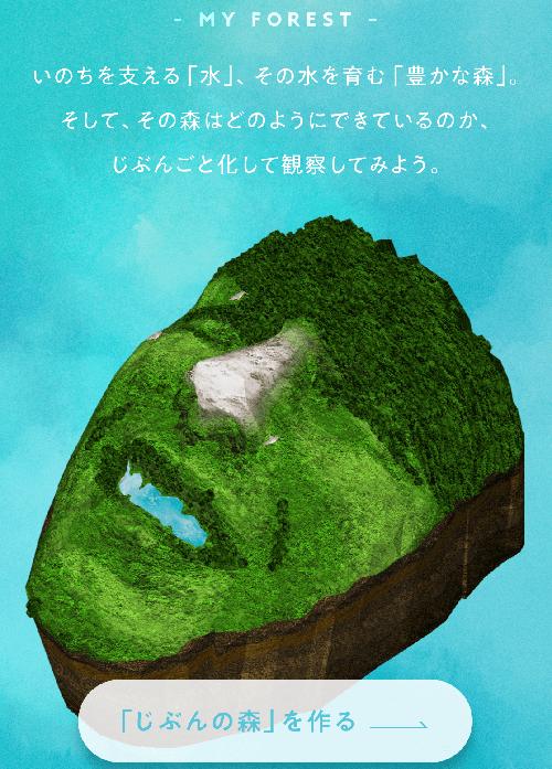 じぶんの森キャンペーンは、自分の顔が森になるという斬新な手法