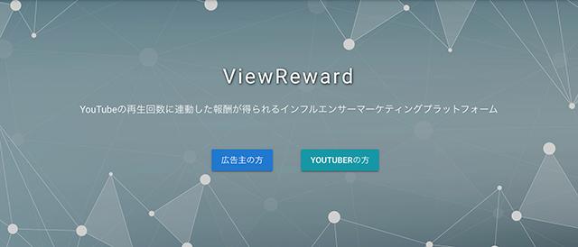 YouTubeの再生回数に連動した報酬がリアルタイムで発生する「ViewReward」