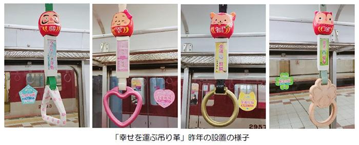近鉄電車の吊り革広告が、期間限定で「幸せを運ぶ吊り革」に変身