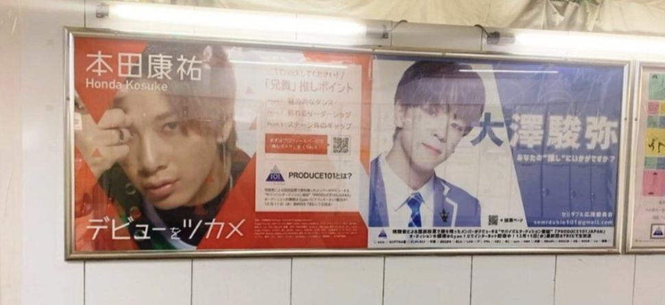 渋谷や新宿、池袋など主要ターミナルの交通広告に応援広告が