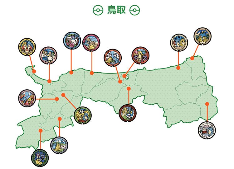 鳥取県内14カ所にポケモンが登場