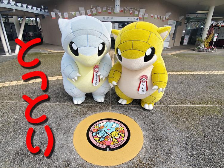「ポケふた」で地方の活性を!鳥取県のPRは推しポケモンに託す