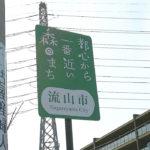 人口を約2万人増加させた千葉県流山市のマーケティングとは?