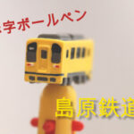 赤字を逆手に取った島原鉄道の「赤字ボールペン」が爆売れで再販決定!