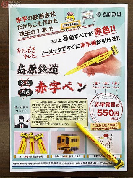赤字ボールペン、待望の再販売!