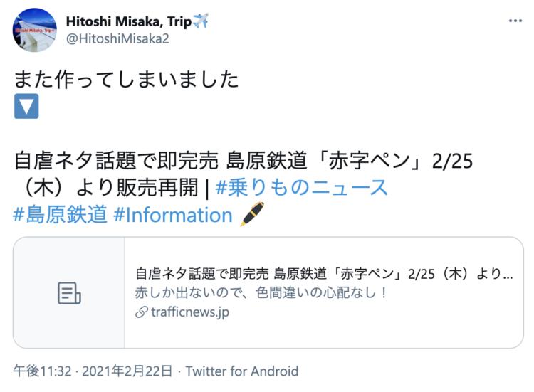 島原鉄道社長のTwitter